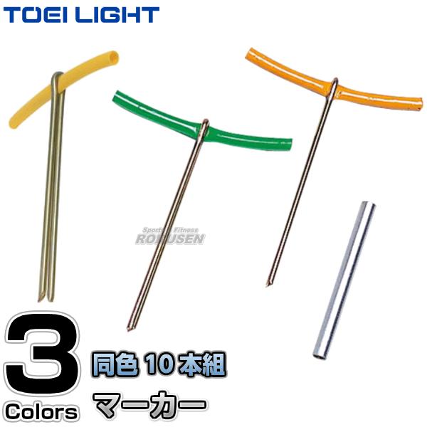 TOEI LIGHT・トーエイライト ポイントマーカーラバー B-7715(B7715) ジスタス XYSTUS