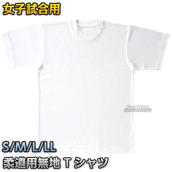 九櫻・九桜 柔道用下着 無地Tシャツ 試合用 アンダーシャツ 早川繊維