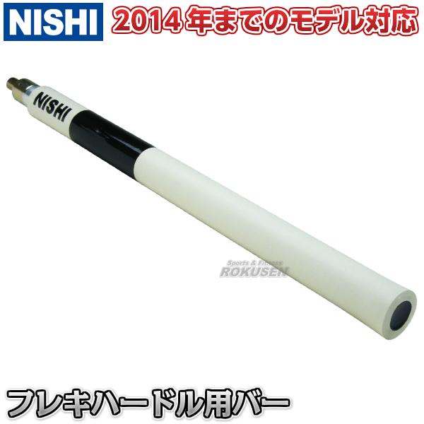 NISHI ニシ・スポーツ フレキハードル用バー 2014年までのモデル対応 一般・大学・高校・中 NT7001DX フレキシブルハードル
