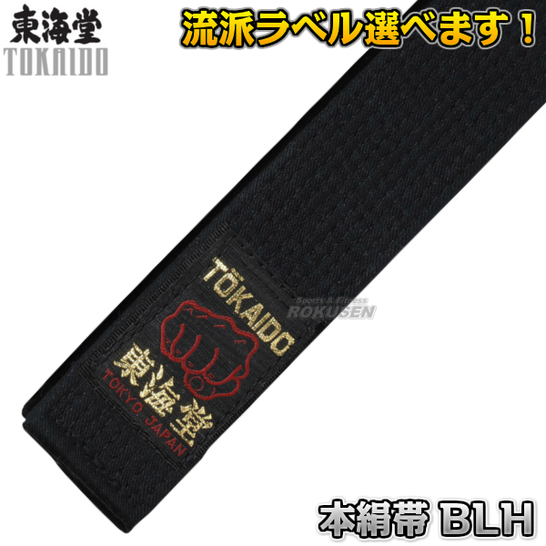 東海堂 空手帯 黒帯 本絹帯(シルク100%) BLH 帯幅:4cm
