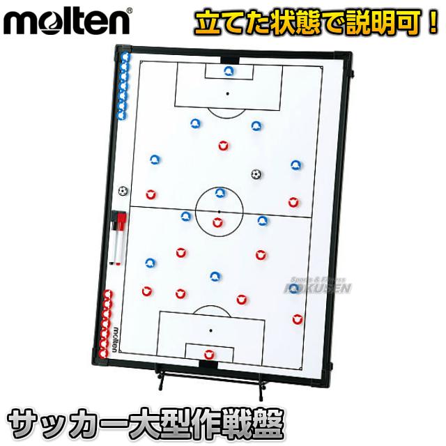 モルテン・molten サッカー サッカー大型作戦盤 SF0090 二面式作戦盤 作戦ボード タクティクスボード