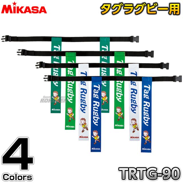 ミカサ・MIKASA タグラグビー用タグベルト TRTG90 タグラグビーベルト