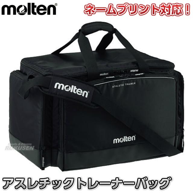 モルテン・molten 救急バッグ アスレチックトレーナーバッグ KT0040 救急カバン 救急箱 救急ボックス透明ポーチ付き