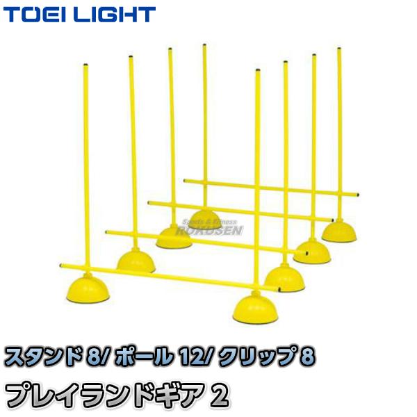 TOEI LIGHT・トーエイライト プレイランドギア2 B-3902(B3902) ハードル ジスタス XYSTUS