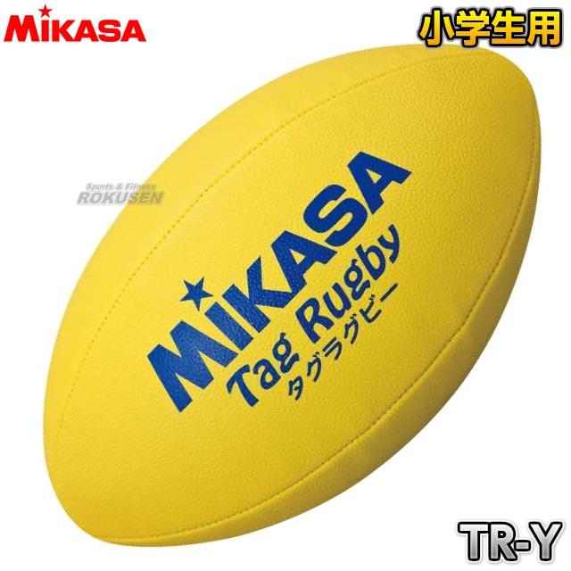 ミカサ・MIKASA タグラグビーボール TR-Y