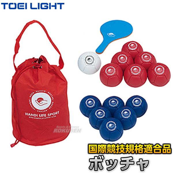 TOEI LIGHT・トーエイライト ボッチャ B-2644(B2644) ジスタス XYSTUS