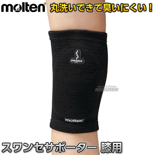モルテン・molten スワンセサポーター膝用 1個 MSPK 膝サポーター ニーパッド