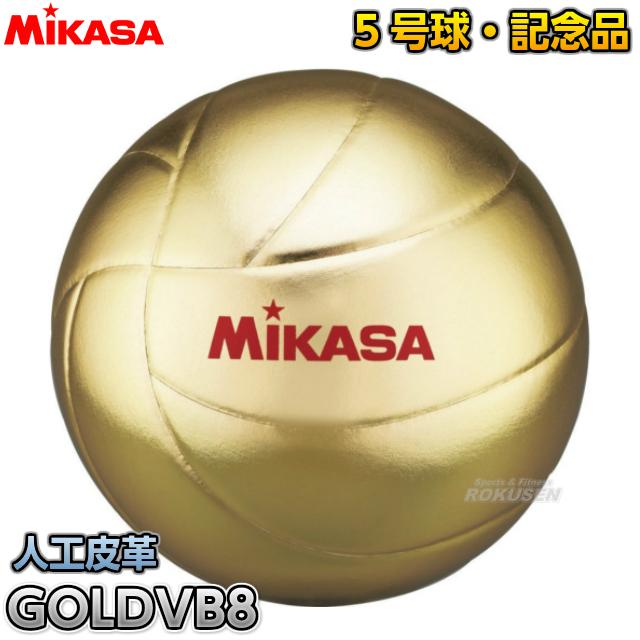 ミカサ・MIKASA バレーボール 記念品用バレーボール5号球 GOLDVB8 サインボール 寄せ書き用記念品