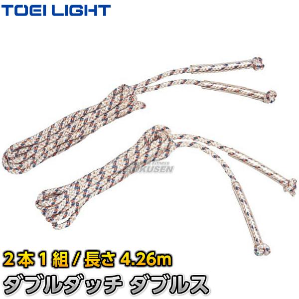 TOEI LIGHT・トーエイライト ダブルダッチダブルスロープ B-3919(B3919) なわとび 縄跳び ジスタス XYSTUS