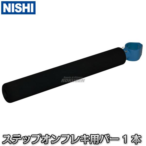 NISHI ニシ・スポーツ ステップオンフレキ用バー NT7105X
