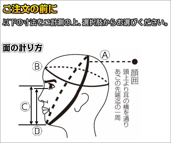 松勘 剣道防具 面単品 桜号 6mm刺 正課用 661 面防具 MATSUKAN