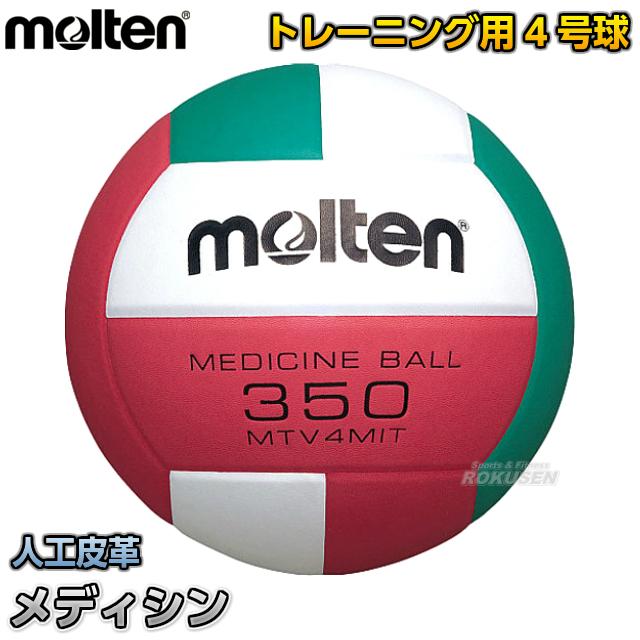 モルテン・molten バレーボール専用トレーニングボール メディシン4号 MTV4MIT