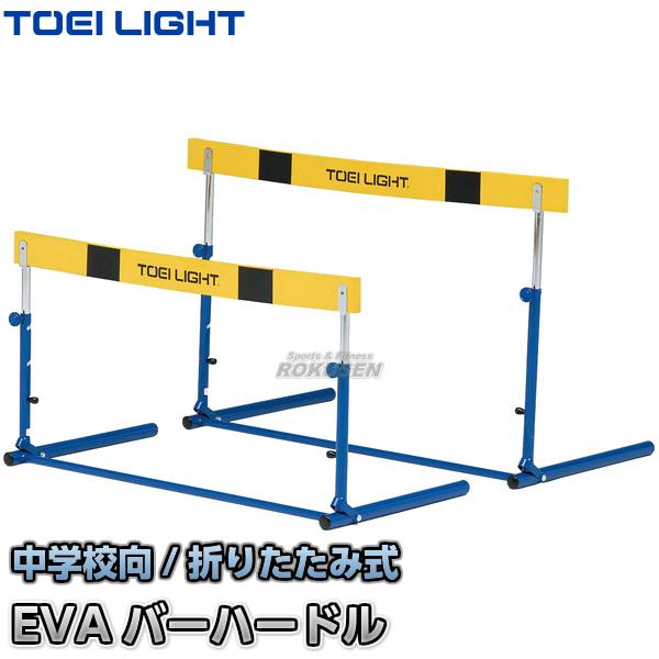 TOEI LIGHT・トーエイライト ハードルクラッチ式EVA-2F G-1179(G1179) 折りたたみ式ハードル 中学校向 ジスタス XYSTUS
