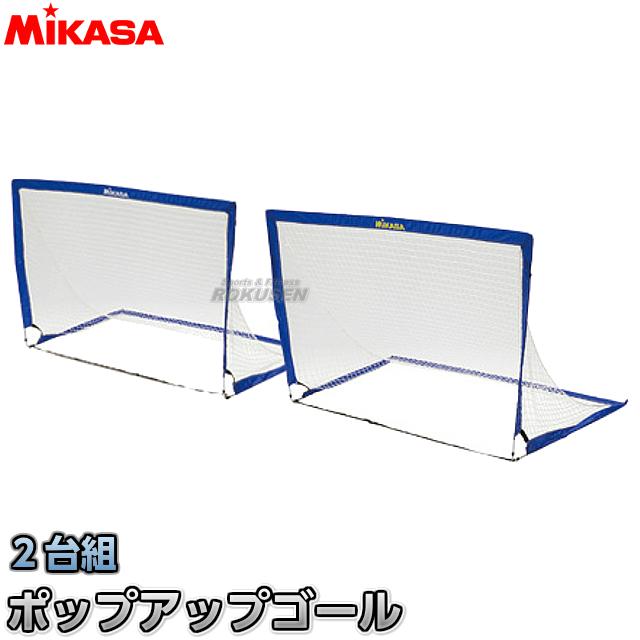 ミカサ・MIKASA サッカー ポップアップゴール GPU サッカー用簡易ゴール