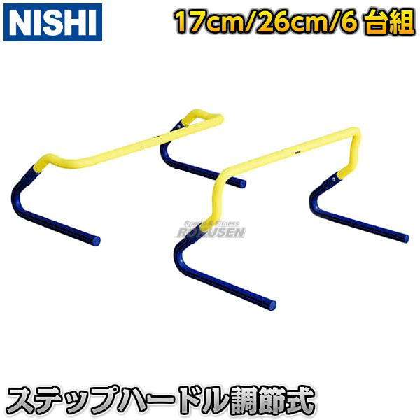 NISHI ニシ・スポーツ ステップハードル調節式 高さ17cm/26cm 6台組 NT7113S ミニハードル