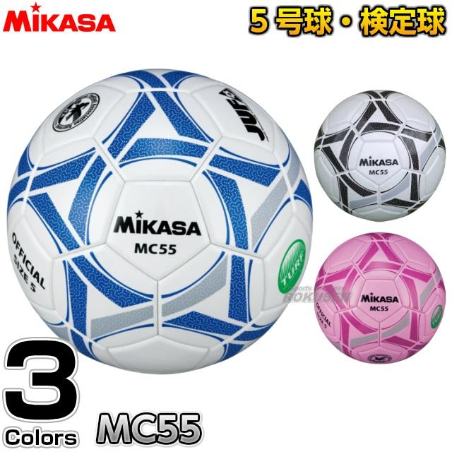 ミカサ・MIKASA サッカーボール5号球 検定球 MC55
