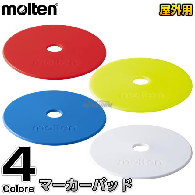モルテン・molten マーカーパッド アウトドア 10枚セット WM0010 屋外用