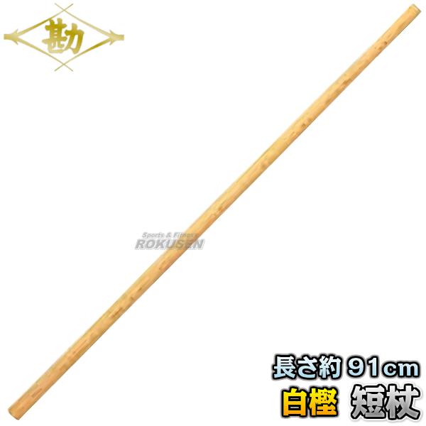 松勘 杖道 短杖 白樫 3尺 径8〜6.5分 74-002 長さ:約91cm/直径:約2.4〜1.95cm MATSUKAN