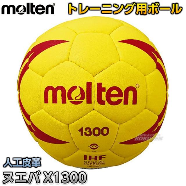 モルテン・molten ハンドボール トレーニングボール ヌエバX1300 H00X1300-YR