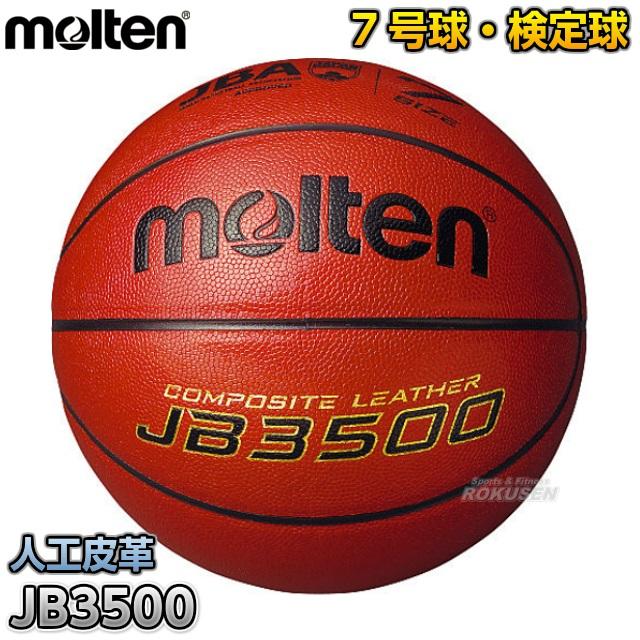 モルテン・molten バスケットボール7号球 検定球 JB3500 B7C3500