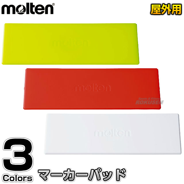 モルテン・molten マーカーパッド アウトドア ラインタイプ 10枚セット WM0020 屋外用