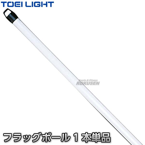 TOEI LIGHT・トーエイライト フラッグポールF1 B-7906A(B7906A) 着順ポール ジスタス XYSTUS