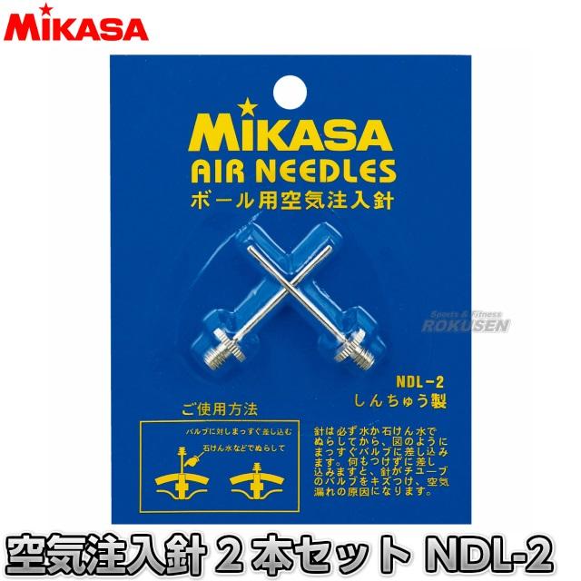 ミカサ・MIKASA 空気針 ボール空気注入針 2本セット NDL-2