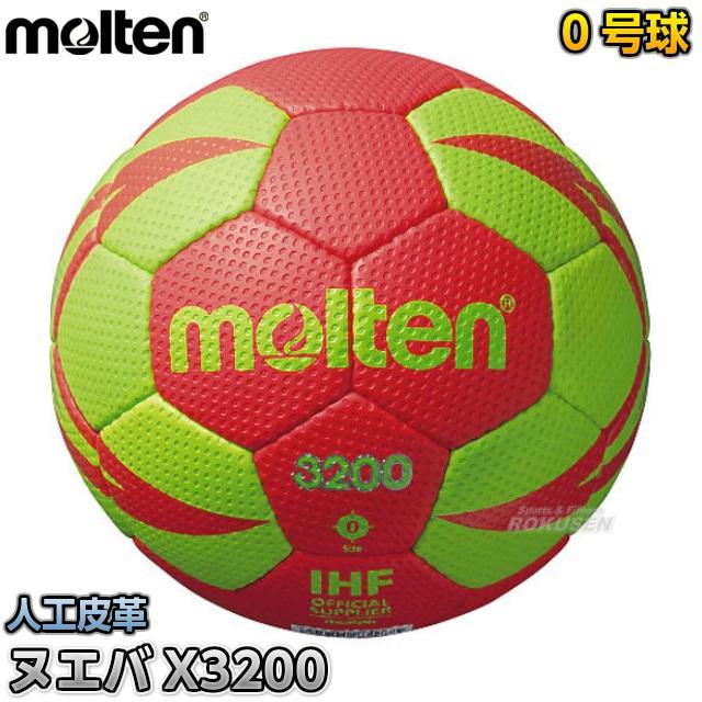モルテン・molten ハンドボール0号球 ヌエバX3200 H0X3200-RG2