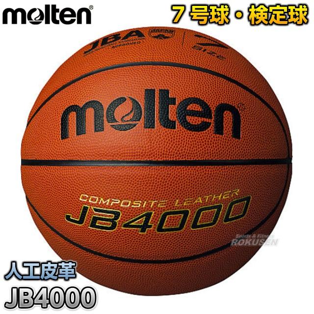 モルテン・molten バスケットボール7号球 検定球 JB4000 B7C4000