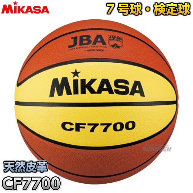 ミカサ・MIKASA バスケットボール7号球 検定球 CF7700