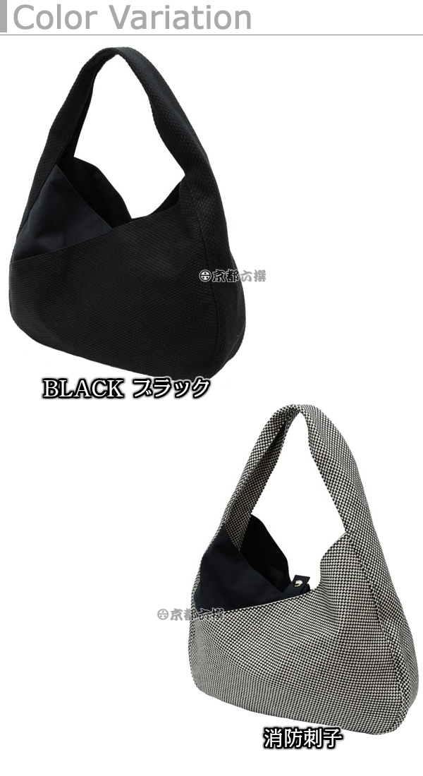 sasicco正規品 コンテントバッグ ブラック/消防刺子 ハンドバッグ 三河木綿 柔道着の生地で作ったバッグ 日本製 タネイ