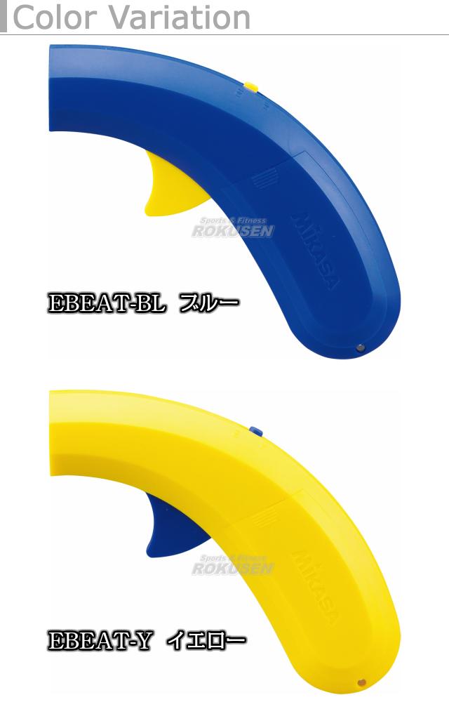 ミカサ・MIKASA 電子ホイッスル イービート EBEAT