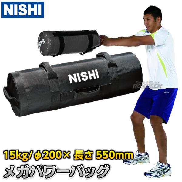 NISHI ニシ・スポーツ ウエイトトレーニングメガパワーバッグ 15.0kg 直径200×長さ550mm NT2035D ストレングスバッグ