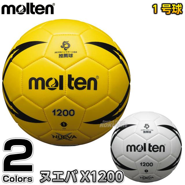 モルテン・molten ハンドボール1号球 ヌエバX1200 H1X1200