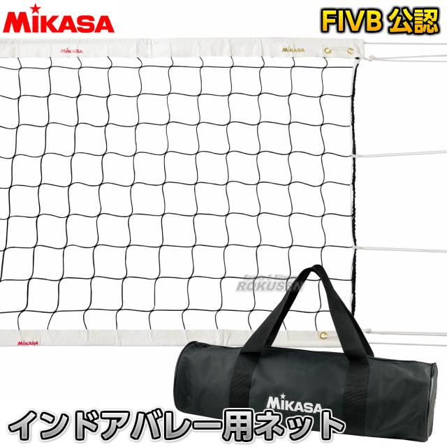 ミカサ MIKASA バレーボール FIVB公認インドアバレーボール用ネット AC-NT200
