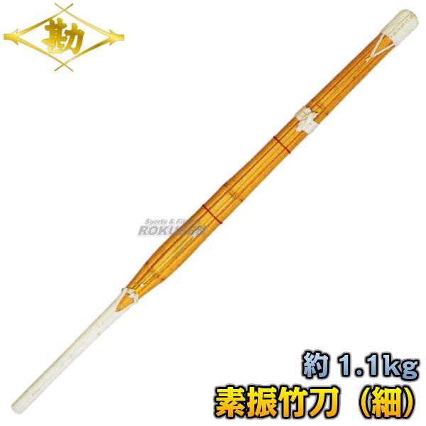 松勘 剣道練習用竹刀 素振(細) 51-602 素振り竹刀 MATSUKAN