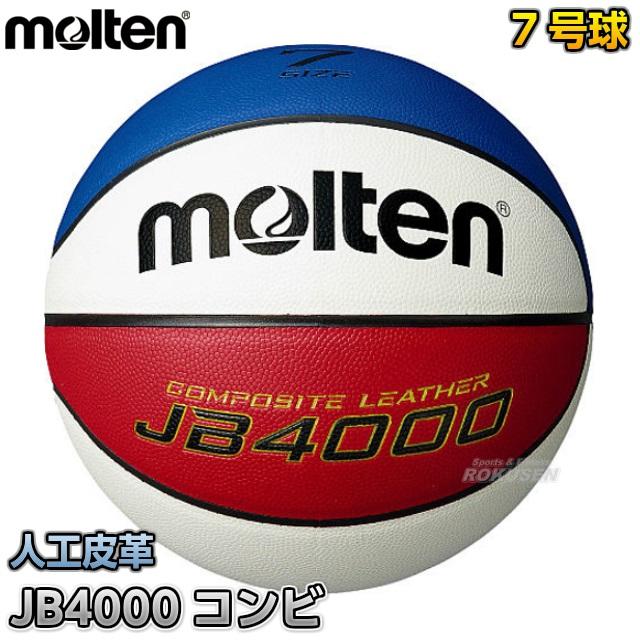 モルテン・molten バスケットボール7号球 JB4000コンビ B7C4000-C