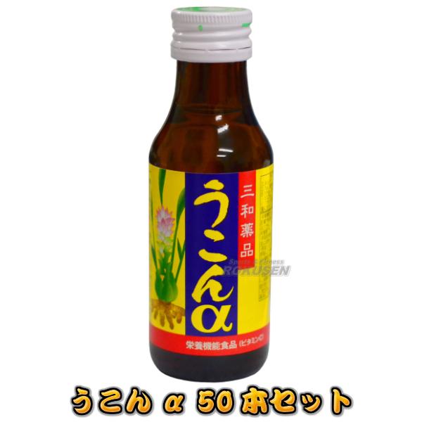 三和薬品ウコンドリンク ウコンa 100ml×50本 栄養機能食品 栄養ドリンク
