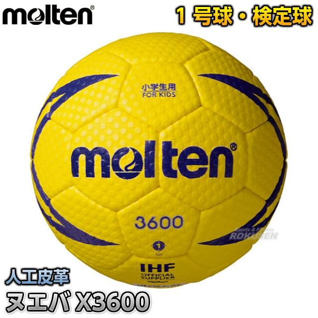 モルテン・molten ハンドボール1号球 検定球 ヌエバX3600 H1X3600