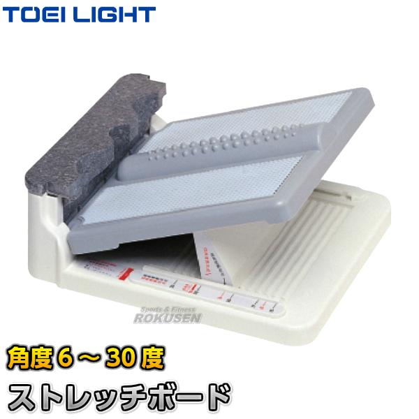 TOEI LIGHT・トーエイライト ストレッチングボード 角度調節式 H-7295(H7295) ストレッチボード ジスタス XYSTUS