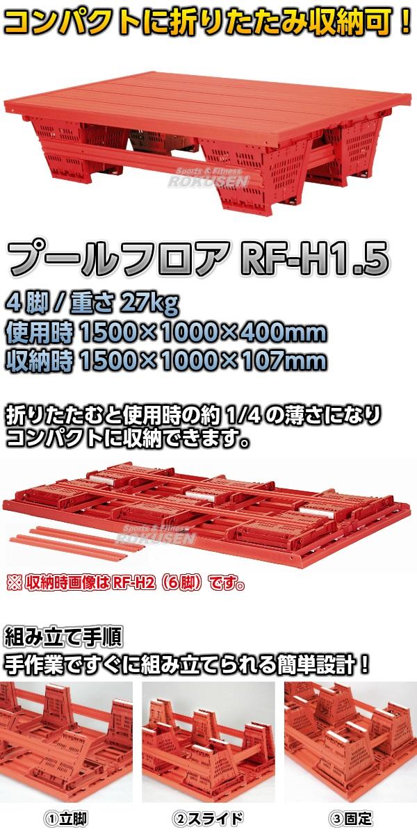 折りたたみプールフロア RF-H1.5