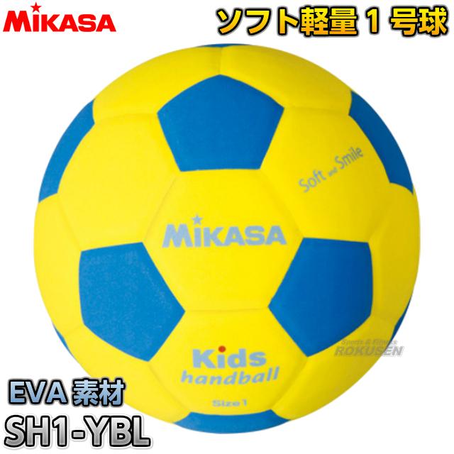 ミカサ・MIKASA ハンドボール スマイルハンドボール1号球 SH1-YBL