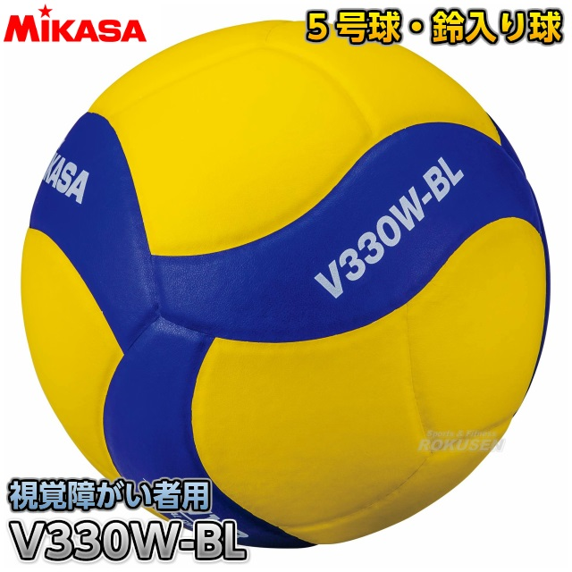 ミカサ MIKASA バレーボール 5号球 鈴入りバレーボール V330W-BL 鈴入りボール