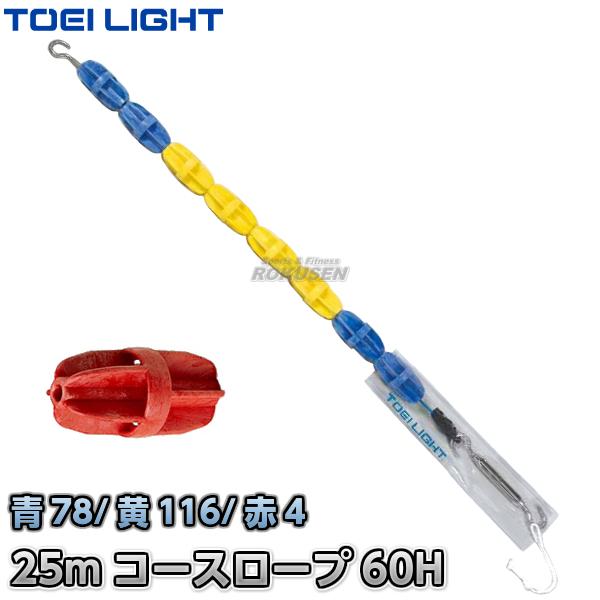 TOEI LIGHT・トーエイライト コースロープスクール 60H 25mセット B-3721(B3721) ジスタス XYSTUS