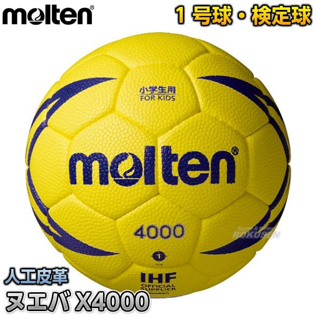 モルテン・molten ハンドボール1号球 検定球 ヌエバX4000 H1X4000