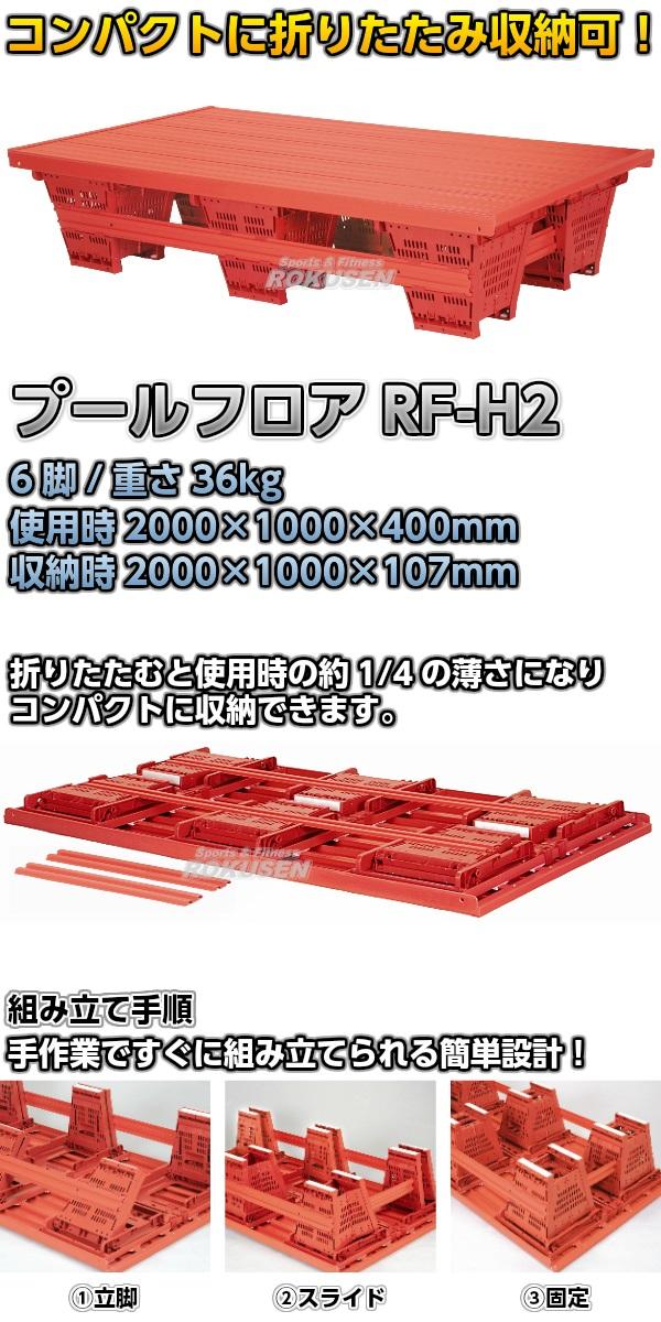 折りたたみプールフロア RF-H2