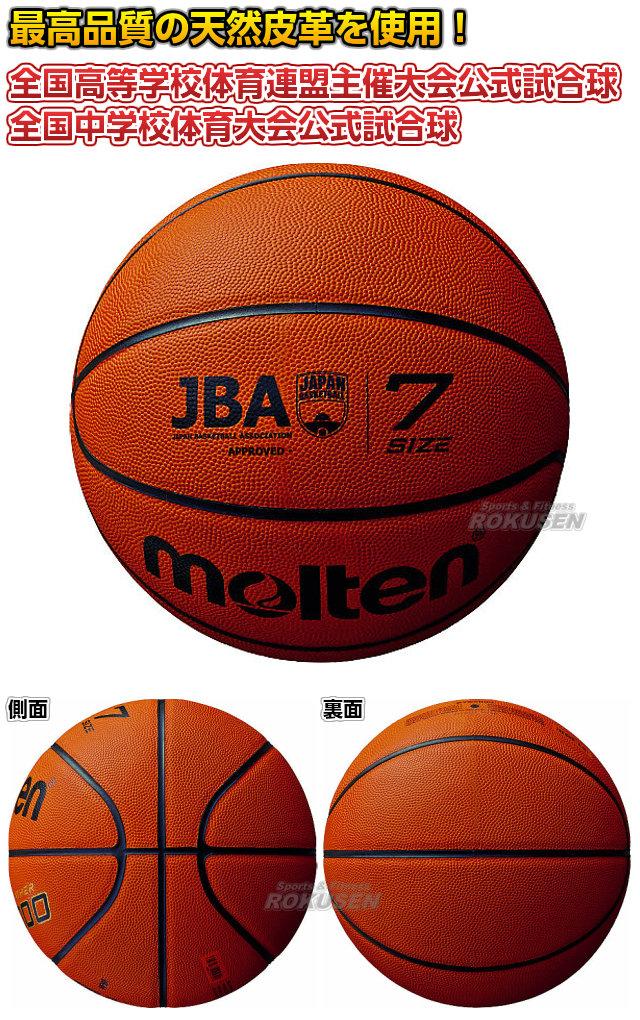 モルテン・molten バスケットボール7号球 国際公認球 検定球 JB5000 B7C5000