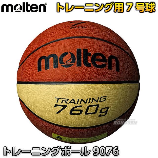モルテン・molten バスケットボール7号球 トレーニングボール9076 約760g B7C9076