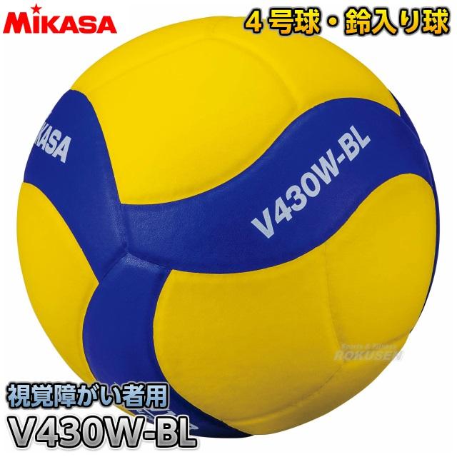 ミカサ MIKASA バレーボール 4号球 鈴入りバレーボール V430WBL 鈴入りボール