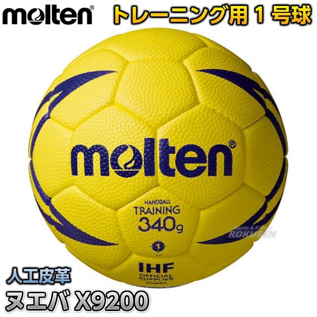 モルテン・molten ハンドボール1号球 トレーニングボール ヌエバX9200 H1X9200